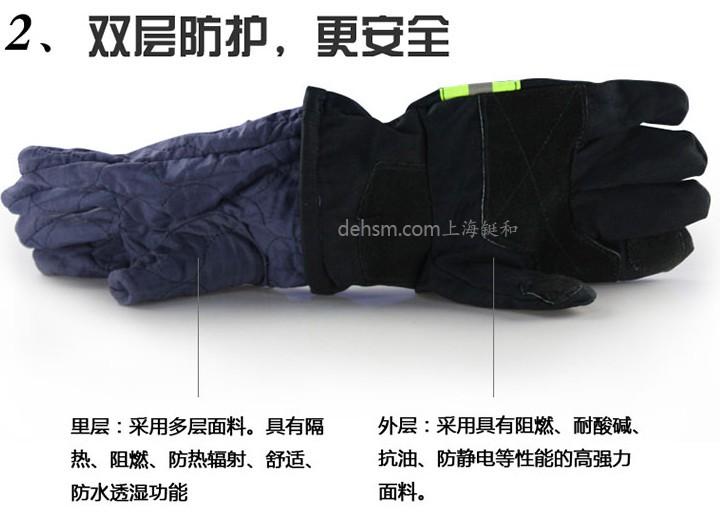 DH21502消防手套双层结构