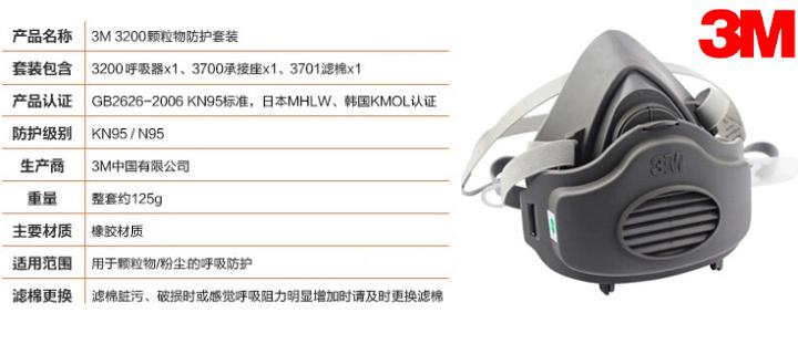 3M3200防尘口罩简介