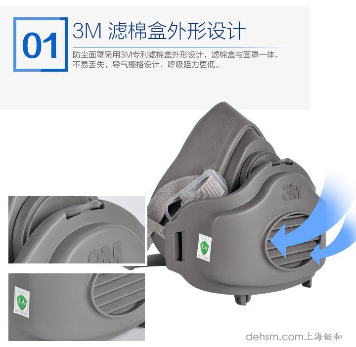 3m3200防尘口罩滤棉承接座