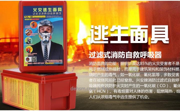 TZL30过滤式消防自救呼吸器性能介绍
