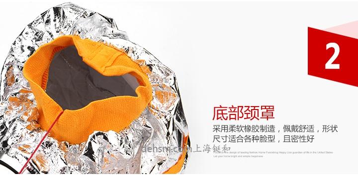 TZL30过滤式消防自救呼吸器底部颈罩