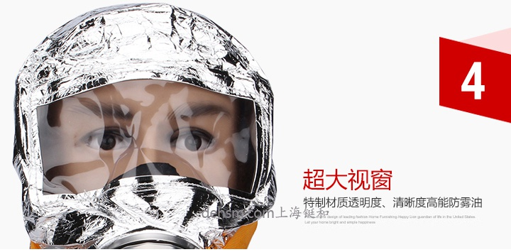 TZL30过滤式消防自救呼吸器超大视窗