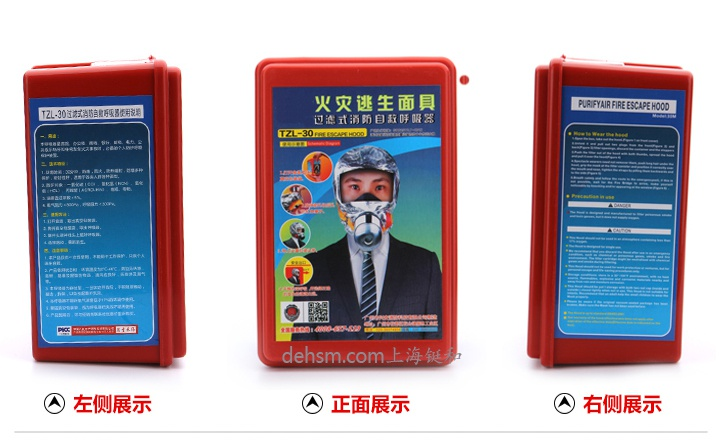 TZL30过滤式消防自救呼吸器包装盒三视图