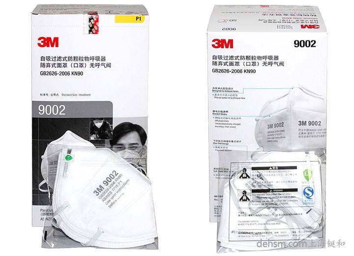 3m9002口罩包装盒正反面图