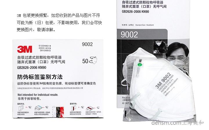 3m9002口罩包装盒有防伪标识,正品保证