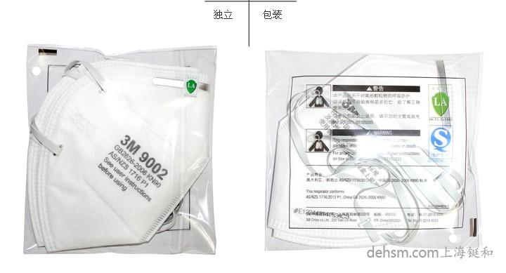 3m9002口罩2只/袋,单独包装,更洁净卫生