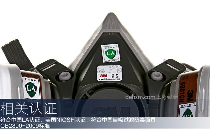 3M6200防毒半面罩符合中国LA认证