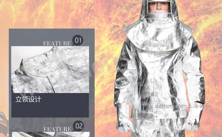 DH-R11高温隔热服-高性能防火隔热服,避火服