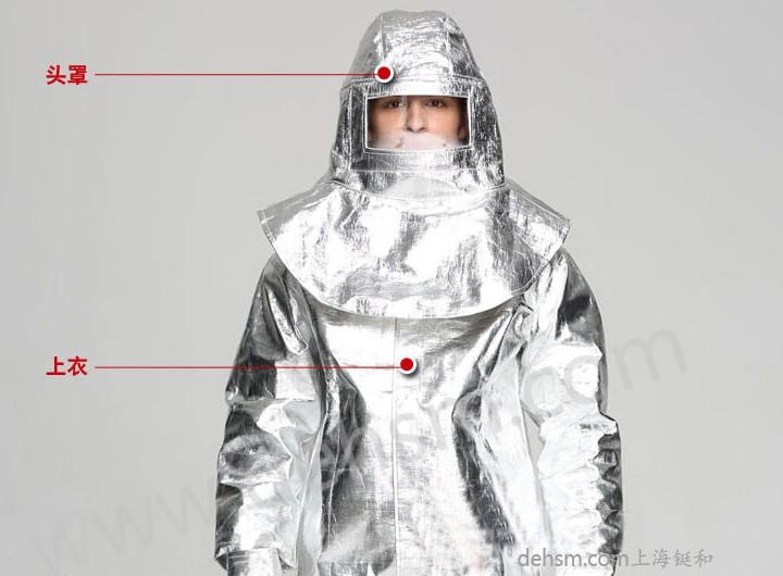 DH-R11高温隔热服穿戴正面图1