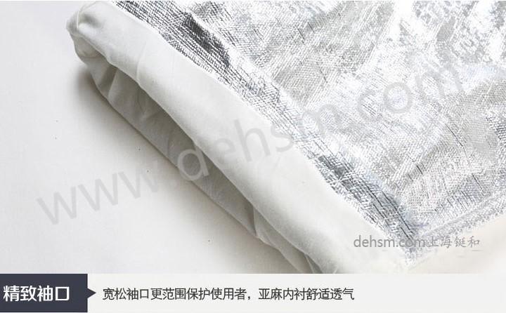 DH-R11高温隔热服精致袖口设计