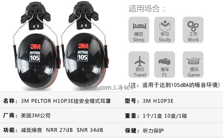 3M H10P3E防噪音耳罩介绍说明