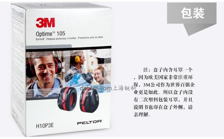 3M H10P3E防噪音耳罩包装盒图片