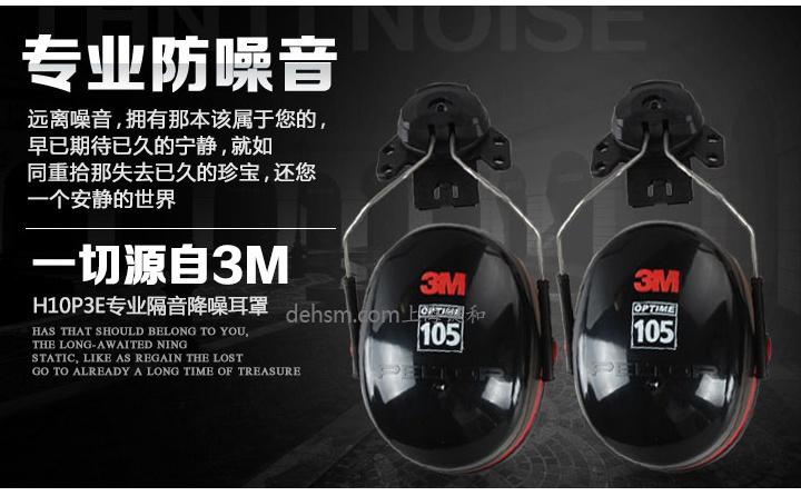 3M H10P3E防噪音耳罩图片