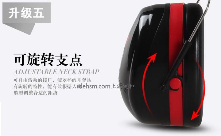 3M H10P3E防噪音耳罩可旋转支点