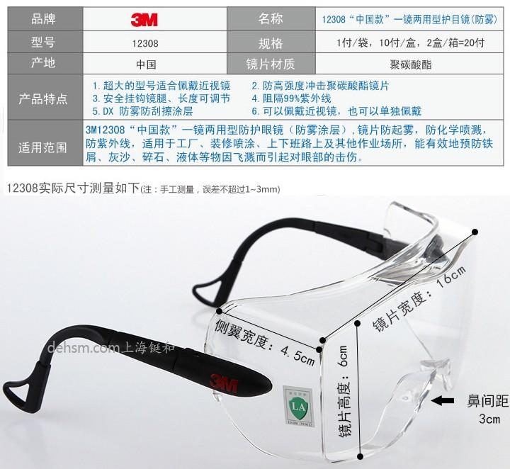 3m12308防护眼镜图片