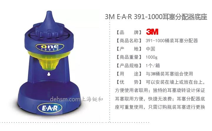3M391-1000耳塞分配器底座特点及性能