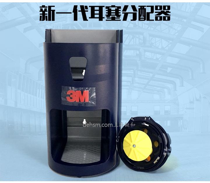 3M391-0000耳塞分配器底座产品性能及特点