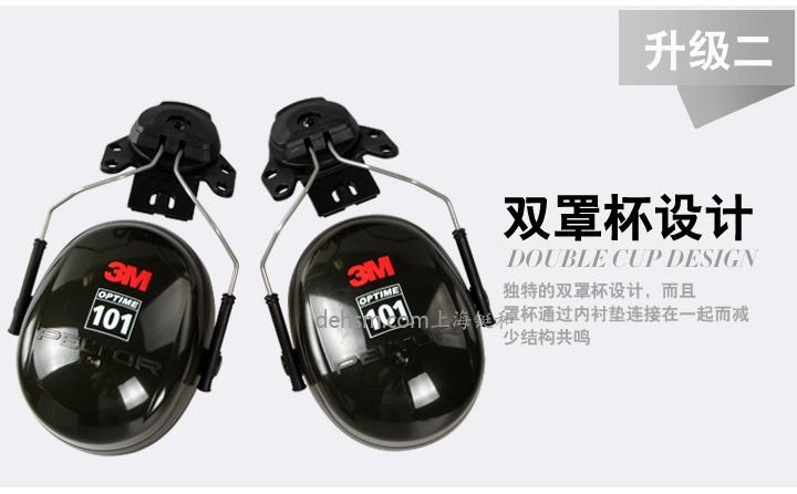 3M H7P3E挂安全帽式隔音耳罩而罩杯设计
