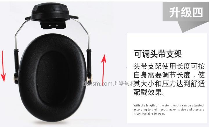 3M H7P3E挂安全帽式隔音耳罩可调节头带支架