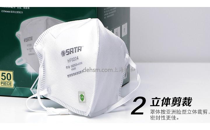 世达hf0204 kn95防尘口罩【价格 报价 批发 图片】_铤