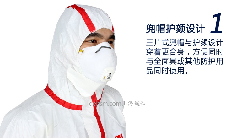 3M4565医用防护服三片式兜帽设计