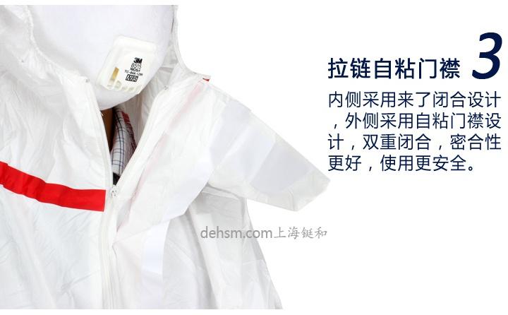 3M4565医用防护服拉链自粘门襟设计