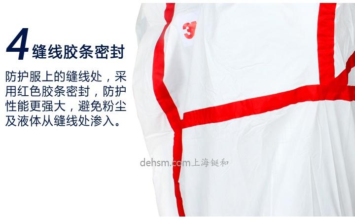 3M4565医用防护服缝线胶条密封