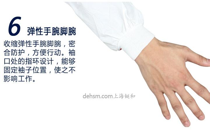 3M4565医用防护服弹性手腕脚腕