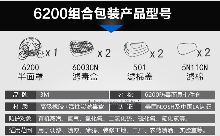 3M6200+6003防有机及酸性气体防毒面具组合部件