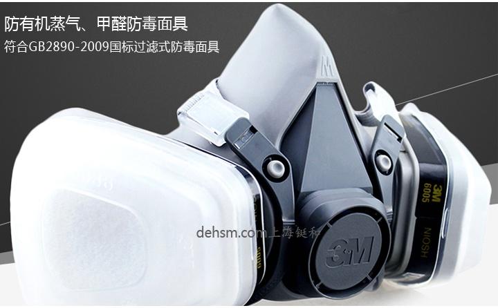 3M6200+6005防有机气体及甲醛防毒面具