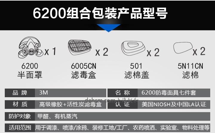 3M6200+6005防有机气体及甲醛防毒面具组合部件