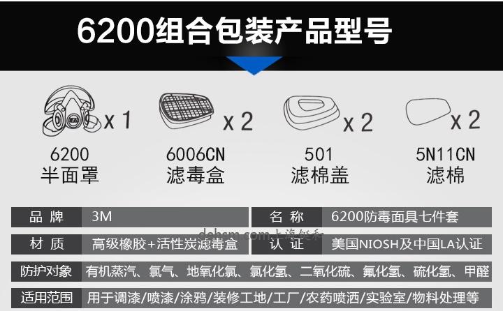 3M6200+6006防多种气体防毒面具组合部件