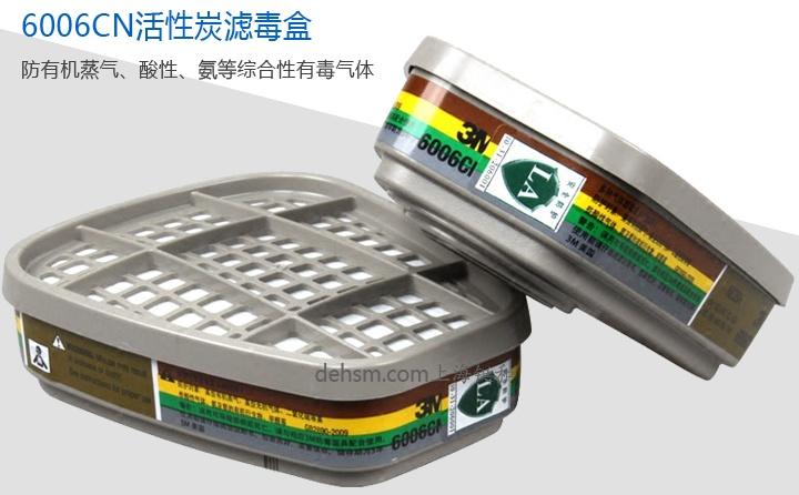 3M6200+6006防多种气体防毒面具配件-3M6006CN滤盒