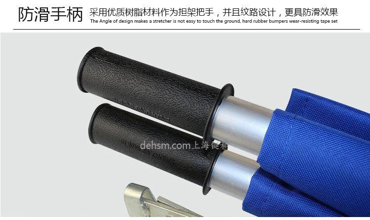 DH-Y16医用可折叠急救担架防滑手柄