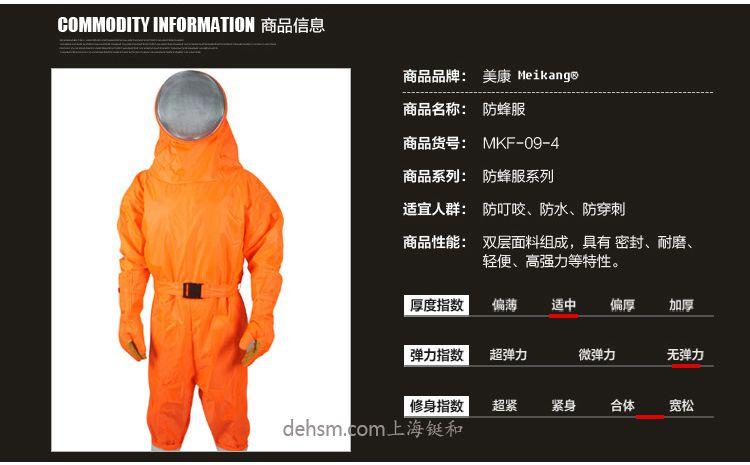 美康MKF-09-04防蜂服产品说明