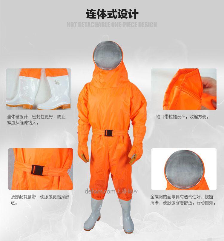 美康MKF-09-04防蜂服连体式设计,配腰带