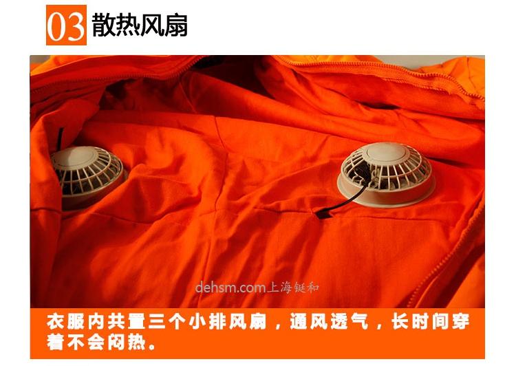 DH1030风扇型防蜂服魔术贴设计散热风扇