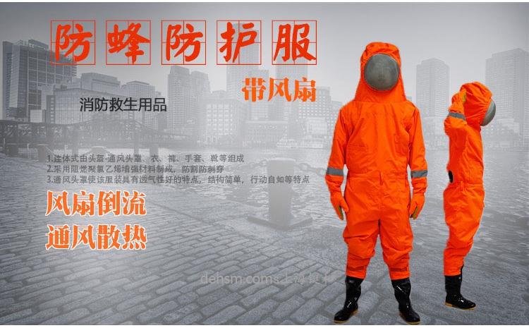 DH1030风扇型防蜂服介绍
