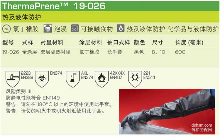 安思尔19-026耐高温手套双层隔热衬里