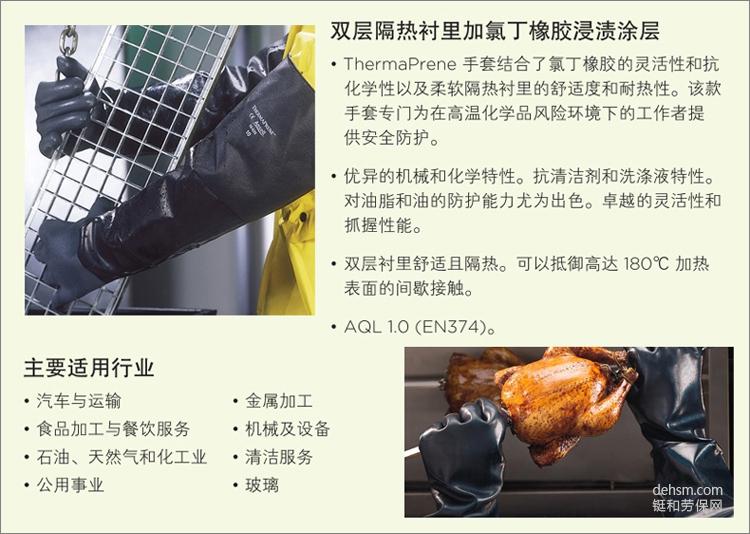 安思尔19-026耐高温手套优异的机械和化学特性