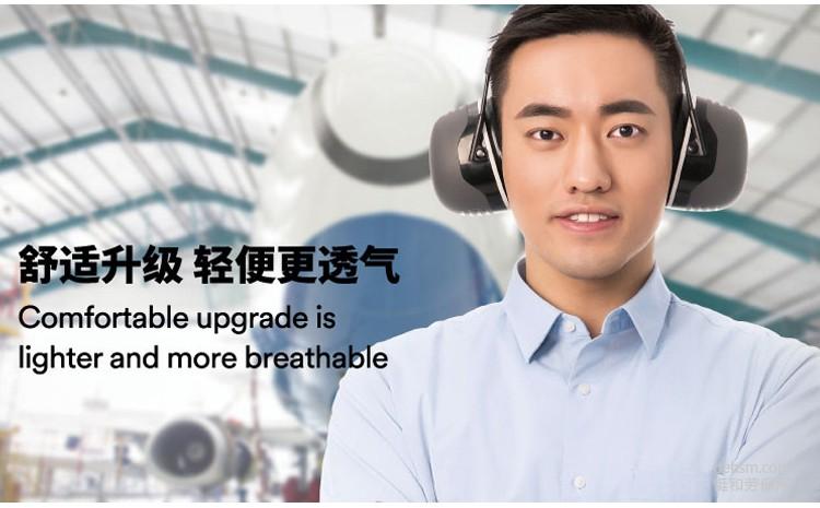 劳动防护用品之防噪音耳罩