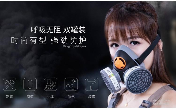 劳动防护用品之防毒面具