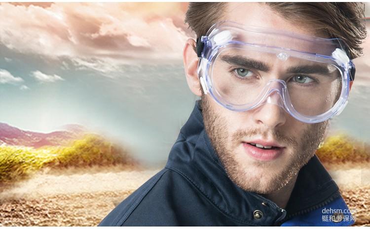 护目镜正确选择方法