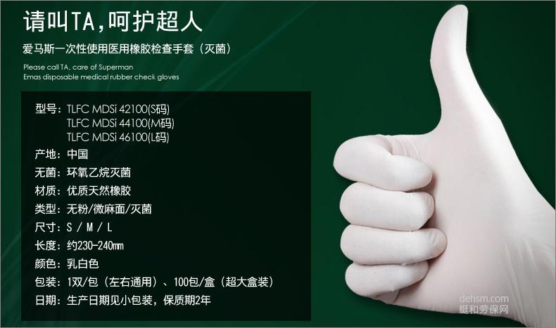 爱马斯TLFCMDSi一次性橡胶灭菌医用手套图片
