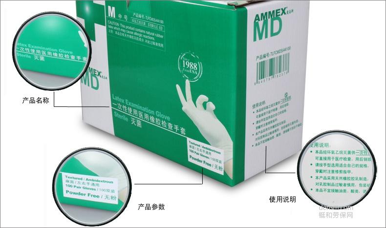 爱马斯TLFCMDSi一次性橡胶灭菌医用手套产品标识说明