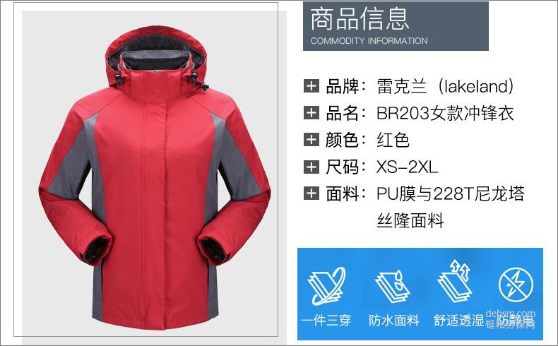 雷克兰BR203女款户外防寒服产品介绍