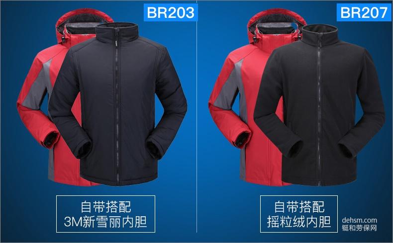 雷克兰BR207女款户外防寒服产品介绍