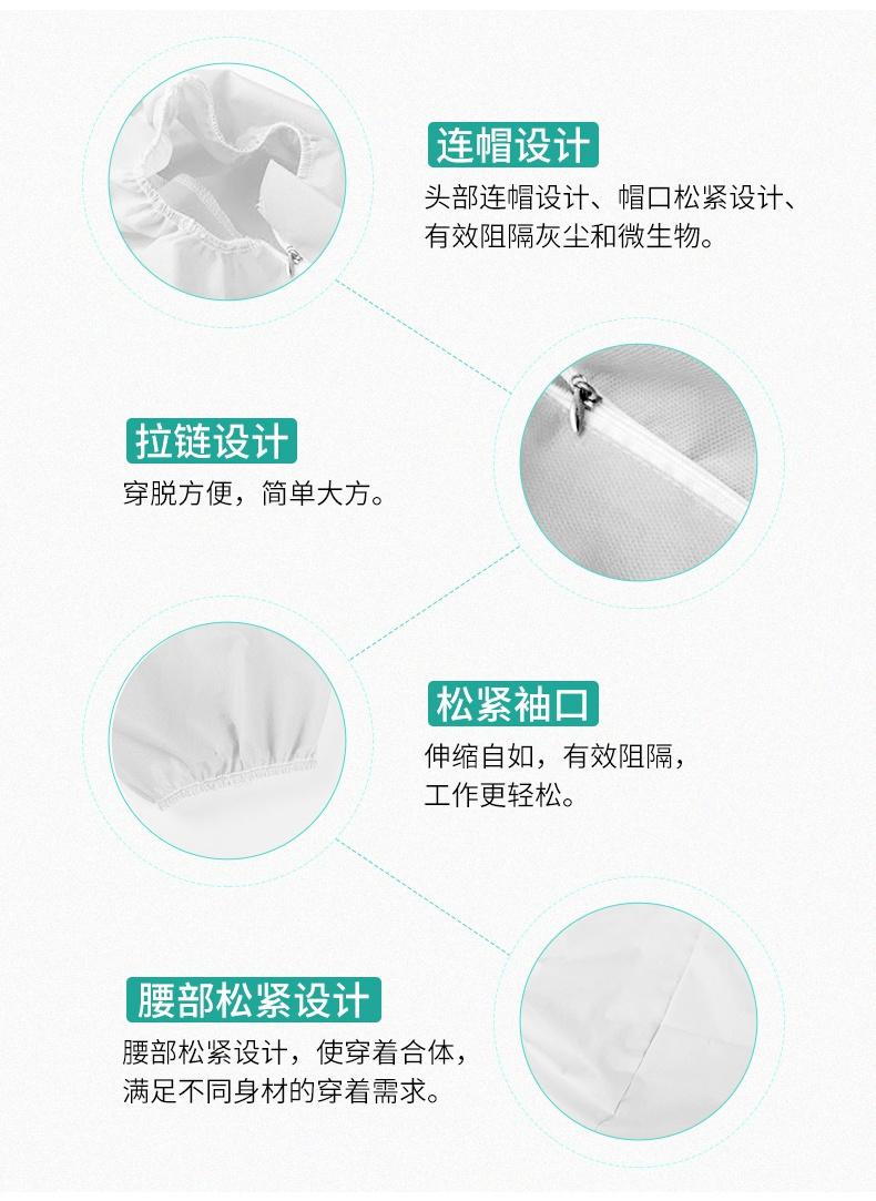 一次性医用隔离衣带帽设计,整个防护性能优异