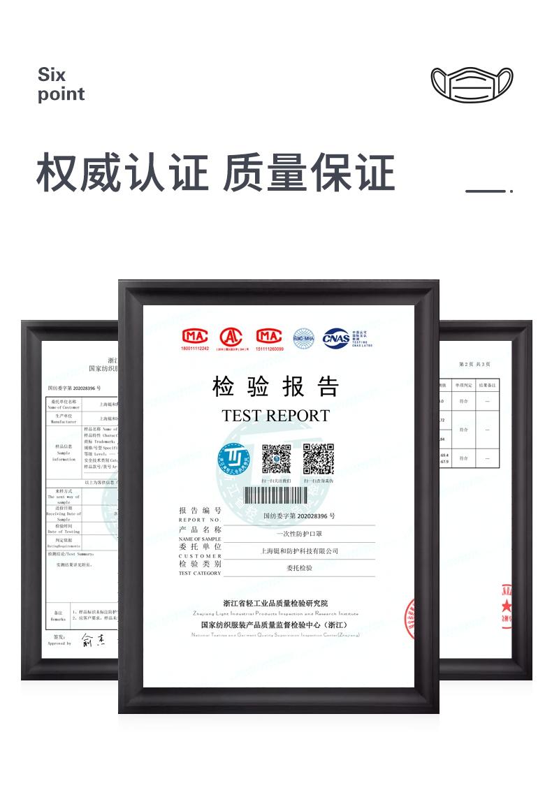 定和DH9001一次性使用无纺布口罩检测报告