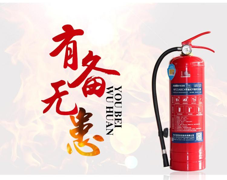 MFZ/ABC4手提式干粉灭火器图片1